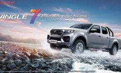 Agro Auto Show 2019 will be a presentation of a new pickup truck Great Wall Wingle 7
