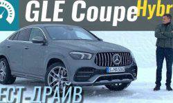 Mercedes-Benz GLE Coupe. Diesel-Hybrid with a consumption of 1l per 100km?!