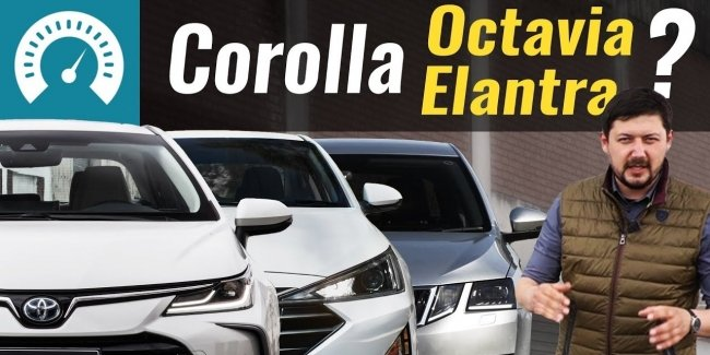Compare Corolla c Octavia and Elantra. Whether to wait for revelations?
